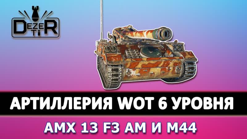 АРТИЛЛЕРИЯ WOT 6 УРОВНЯ AMX 13 F3 AM и M44. СТРИМ ТАНКИ.