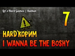 HARD'����� [I Wanna Be The Boshy #7] �������� ����� ������