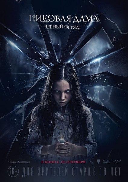 Пиковая дама: Черный обряд (2015)