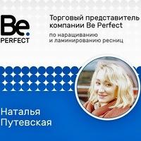 Наталья Путевская