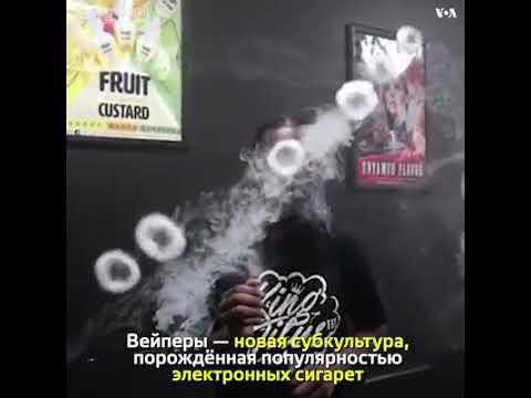 Вейперы - новая субкультура. Кальян. Дым. Приколы. Лудший. Маг.