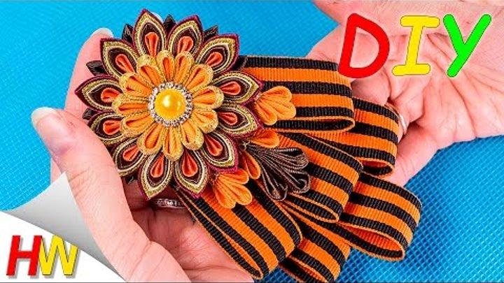 Шикарная Праздничная брошь Канзаши к 9 мая. Хит продажКанзаши мастер-класс.