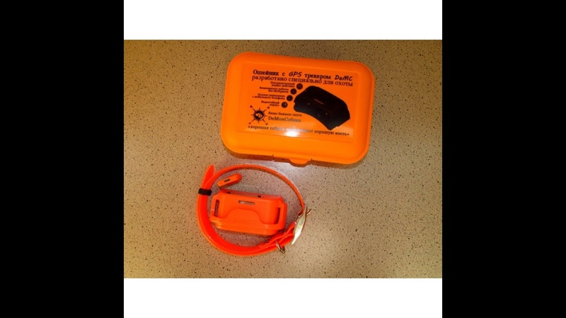 GPS трекер DeMC (Де Моя Собака) для охоты