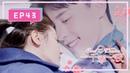 [Eng Sub]《一千零一夜》第43集 Sweet Dreams EP43 【曼荼罗影视出品 欢迎订阅】迪丽热巴 邓20262