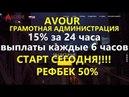 СРОЧНО В НОМЕР! AVOUR 15% за 24 часа