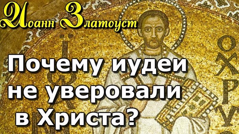 Почему иудеи не уверовали в Христа - Святитель Иоанн Златоуст