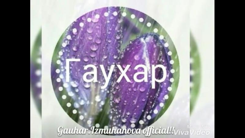 Поздравляю с днем рождениям Gauharka ♡ ....mp4