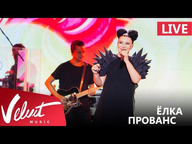 Live: Ёлка - Прованс (Crocus City Hall, 18.02.2017)