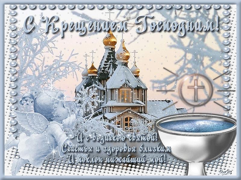 С Крещением Господним 2019: открытки и картинки с поздравлениями