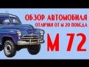 Обзор автомобиля ГАЗ М72. Отличия М72 от М20 Победа.
