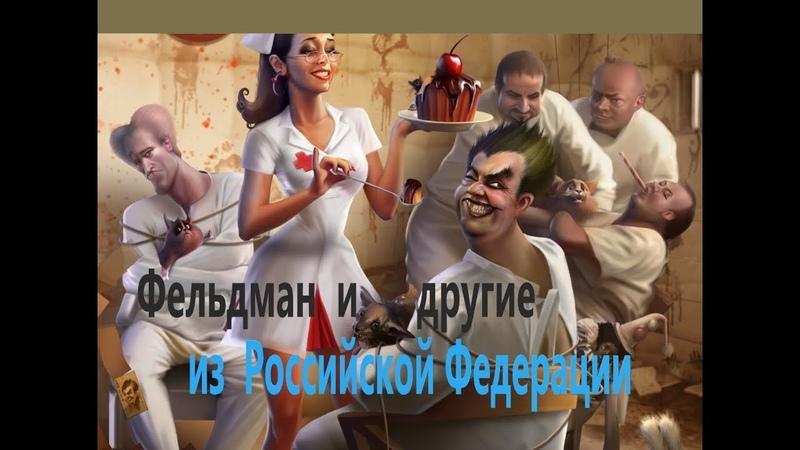 ПСИХИ в РФ или здоровье в СССР