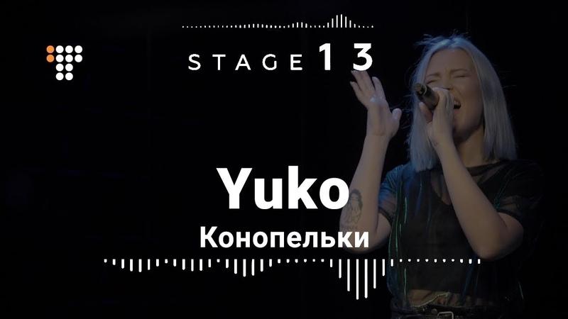 Yuko — Конопельки / Stage 13