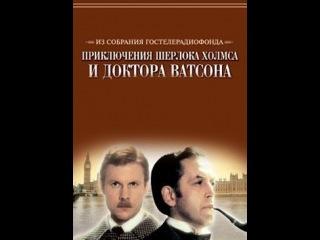 Шерлок Холмс и Доктор Ватсон: Приключения Шерлока Холмса и доктора Ватсона. Двадцатый век начинается, серия 10 на Now.ru