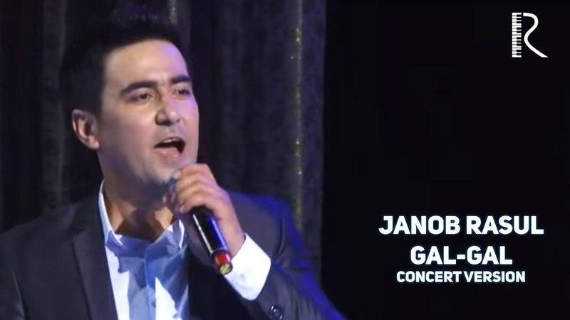 Janob Rasul - Gal-gal | Жаноб Расул - Гал-гал (concert version 2017)