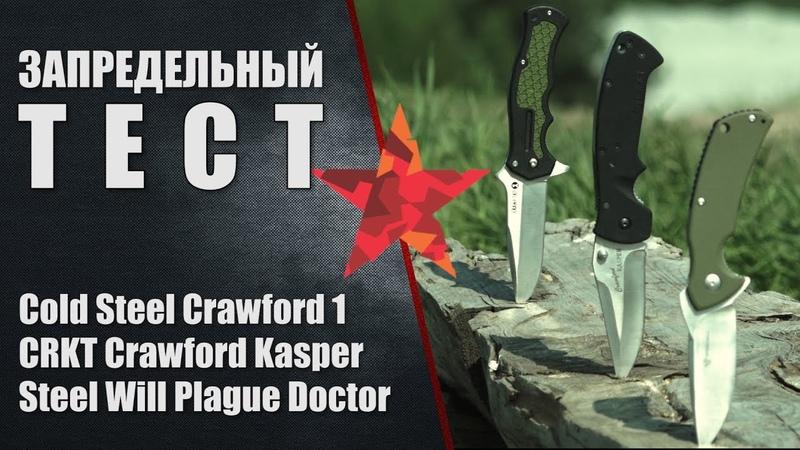 Запредельный тест Cold Steel Crawford 1, CRKT Crawford Kasper и Steel Will Plague Doctor