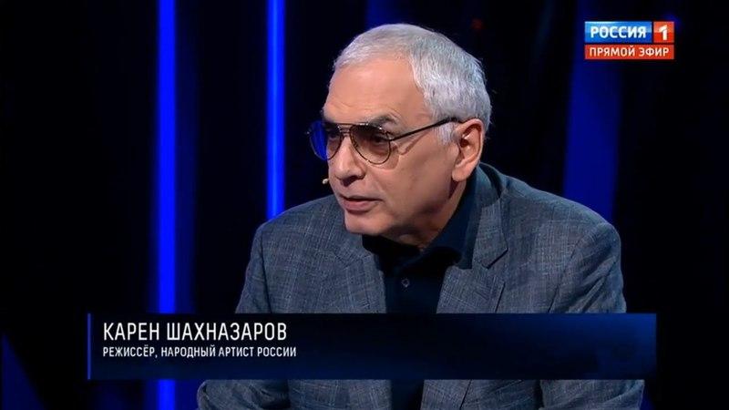 Карен Шахназаров снова бьёт в ТОЧКУ! Нам нужно привыкать, ИДЕТ война без правил!