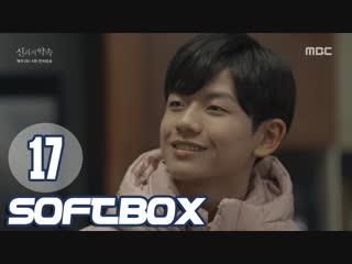 Озвучка SOFTBOX Обещание богу 17 серия