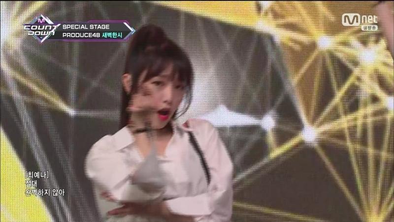[Special Stage] 180823 Produce 48 1AM (프로듀스 48 새벽 한 시) - I AM