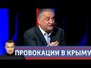 Брифинг ФСБ РФ и ответ Порошенко про провокации в Крыму Воскресный вечер с Соловьевым от 09 12 18