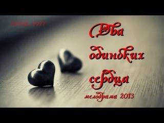 Два одиноких сердца (2013) Смотреть фильм онлайн