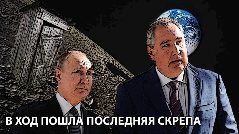 В РФ объявили конечный срок существования страны В ход пошла последняя скрепа