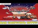 Тачки Мультачки: Байки Мэтра - Как запустить игру!?