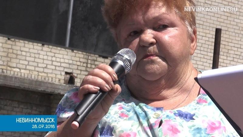 Митинг против пенсионной реформы 28.07.2018 Невинномысск