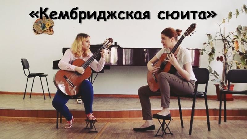 Никита Кошкин - «Кембриджская сюита»