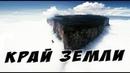 КРАЙ ПЛОСКОЙ ЗЕМЛИ АНТАРКТИДА