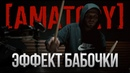 [AMATORY] - Эффект Бабочки (Drum Playthrough)