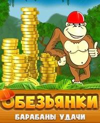 Слоты обезьянки автоматы удачи игровые аппараты игры азартные