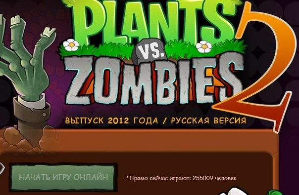 Начать играть в зомби против растений