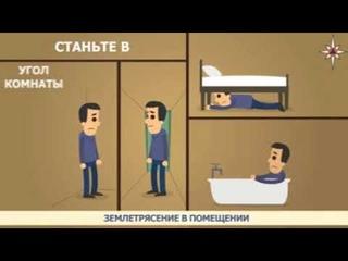Что делать при землетрясение, если вы в помещении - советы МЧС России