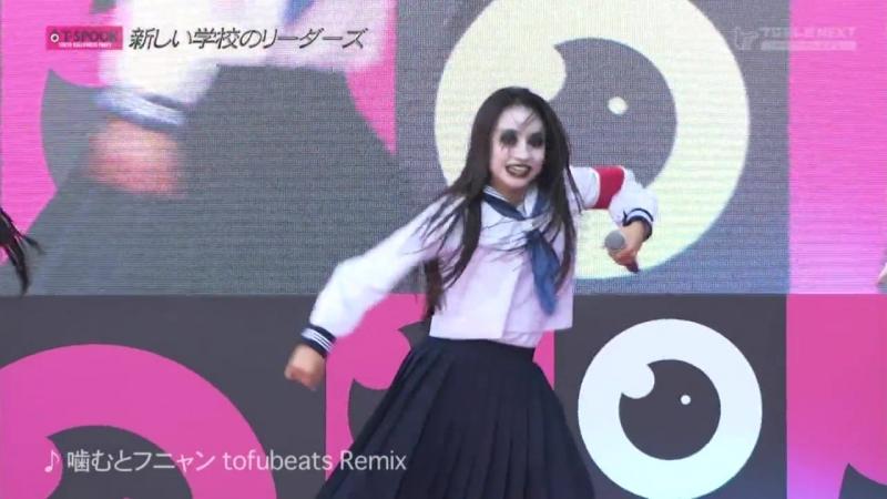 Atarashii Gakkou no Leaders - Kamu to Funyan tofubeats remix - T-SPOOK Tokyo Halloween Party 20151025