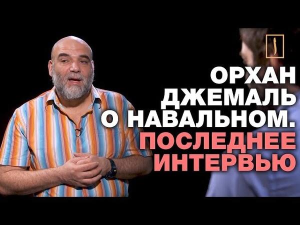 Навальный глазами мусульман. Последнее интервью Орхана Джемаля