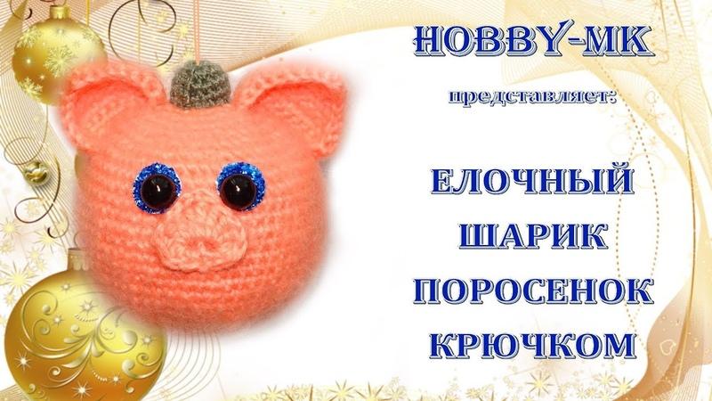 Елочный шарик Поросенок крючком (авторский МК Светланы Кононенко)