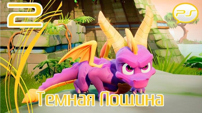 Прохождение Spyro the Dragon PS4 Часть 2 Темная лощина 4k 60fps С переводом диалогов