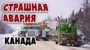 Чрезвычайное положение в Америке -50 градусов! Аварии траков - грузовиков/ Работа в США минусы