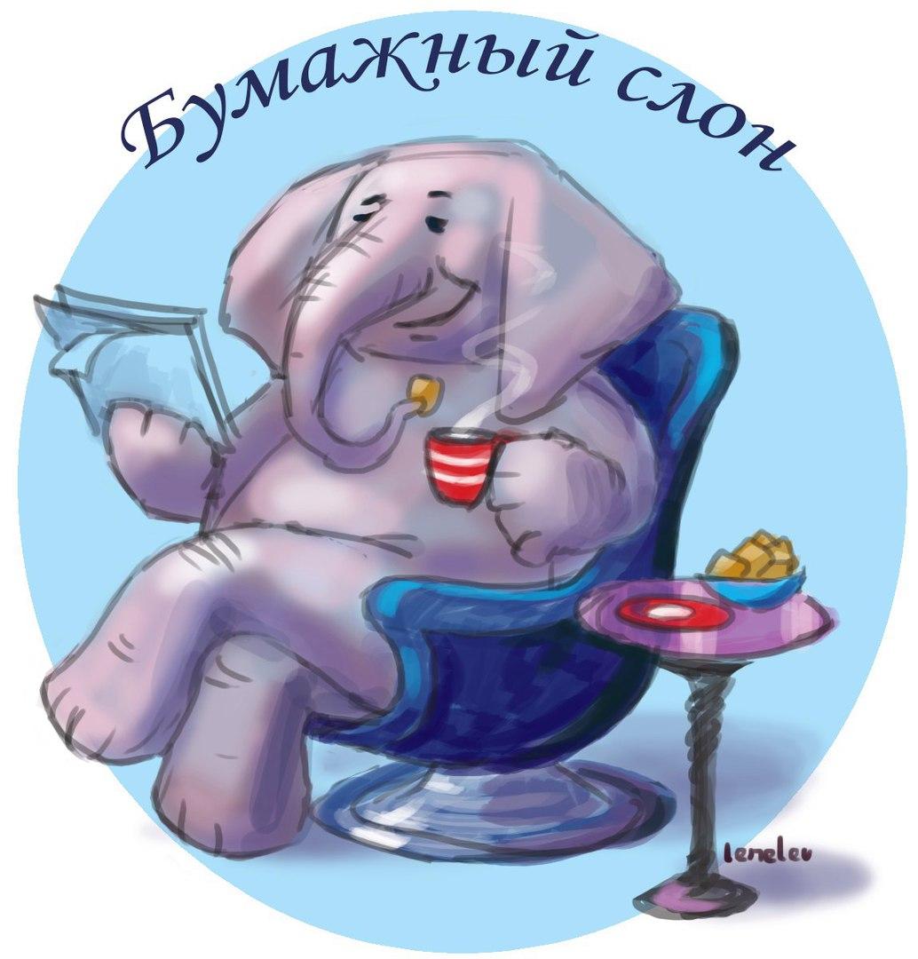 Афиша Казань Бумажный слон в г. Казань