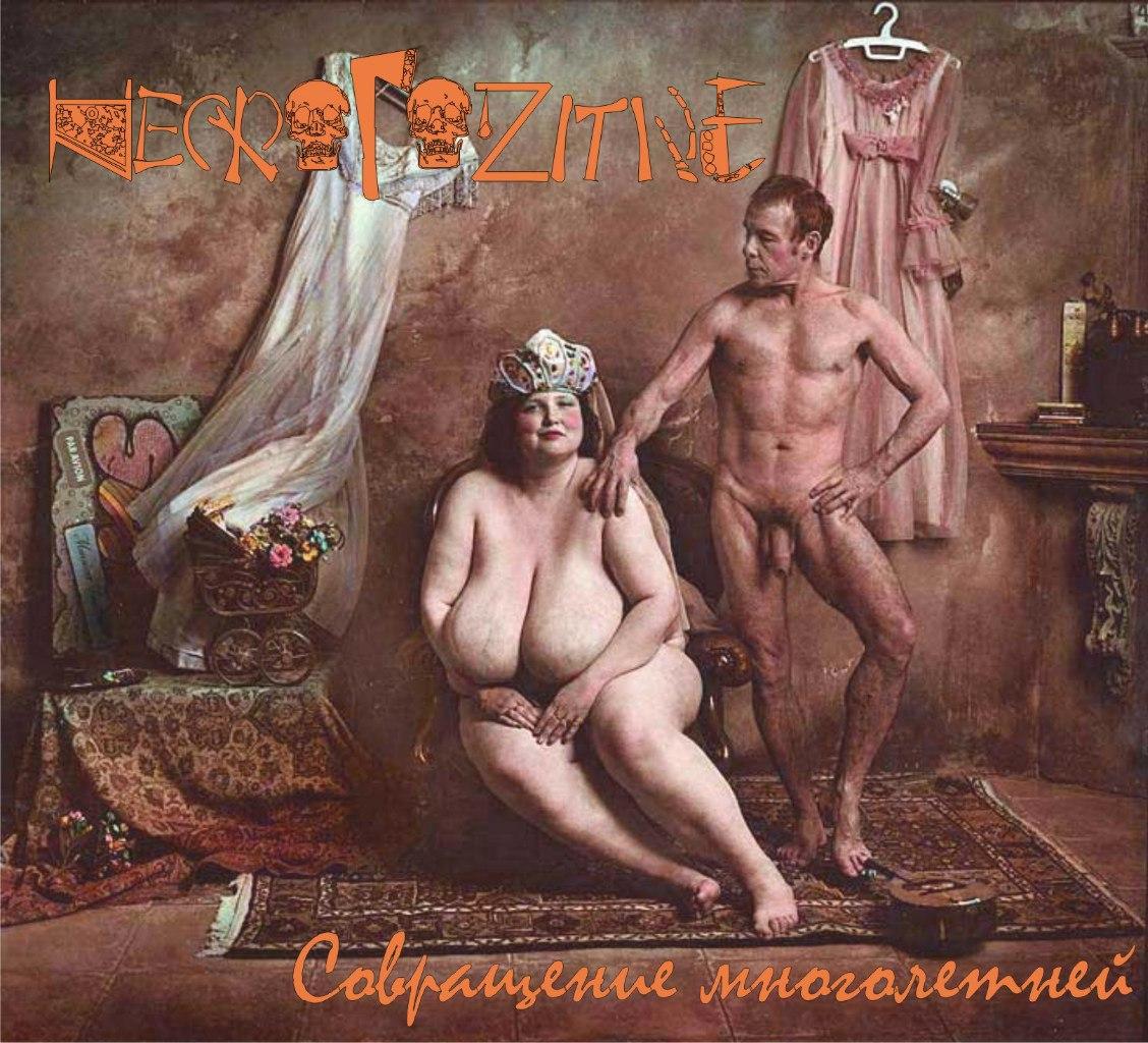 Necropozitive - Совращение Многолетней (EP) (2012)