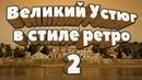 ВЕЛИКИЙ УСТЮГ РОДИНА ДЕДА МОРОЗА - Слайд шоу в стиле ретро 2