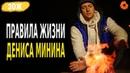 ПРАВИЛА ЖИЗНИ Дениса Минина ✅ ЗОЖ (COMFY)