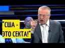 Смотреть ВСЕМ! Жириновский ЖЁСТКО мочит США! Западные эксперты в ШОКЕ!