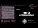 Лекция Готы и готский язык курса Германские языки история и современность Александр Пиперски