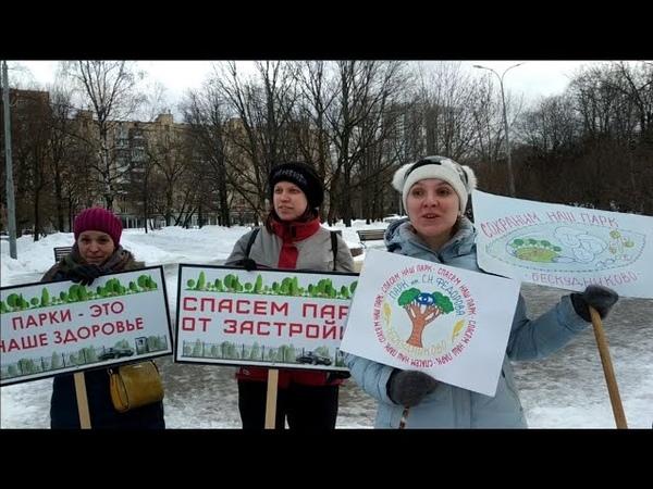 Пикет в защиту парка Фёдорова от застройки