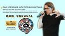 Анастасия Золотько «Рак Лечение или Профилактика»