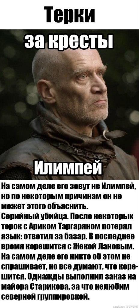 Игры престолов / Game of Thrones - Страница 5 Jet2sf4iODU