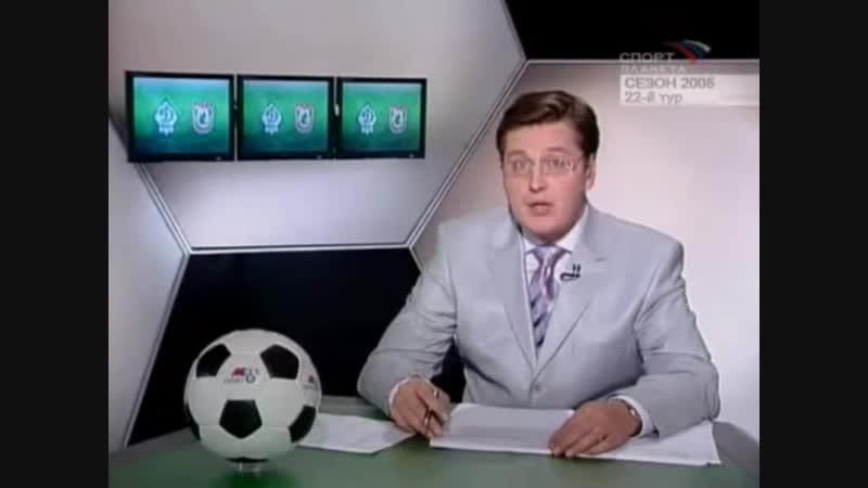2005 09 12 Футбол России