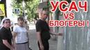 Усач волонтёр Краснодар