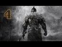 Прохождение Dark Souls 2 — Часть 4 Босс Последний гигант The Last Giant